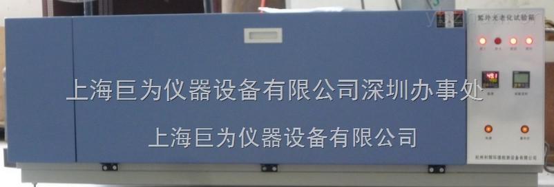 紫外老化试验箱福建厂家