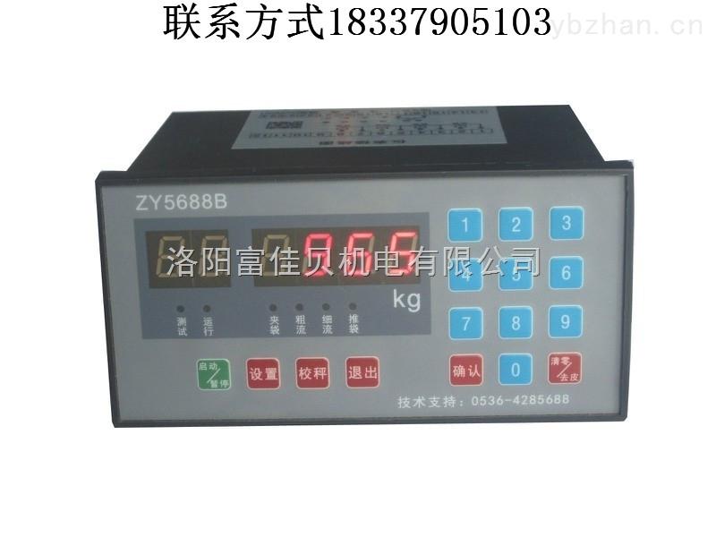 买ZY5688B包装机称重控制仪表首选洛阳富佳贝