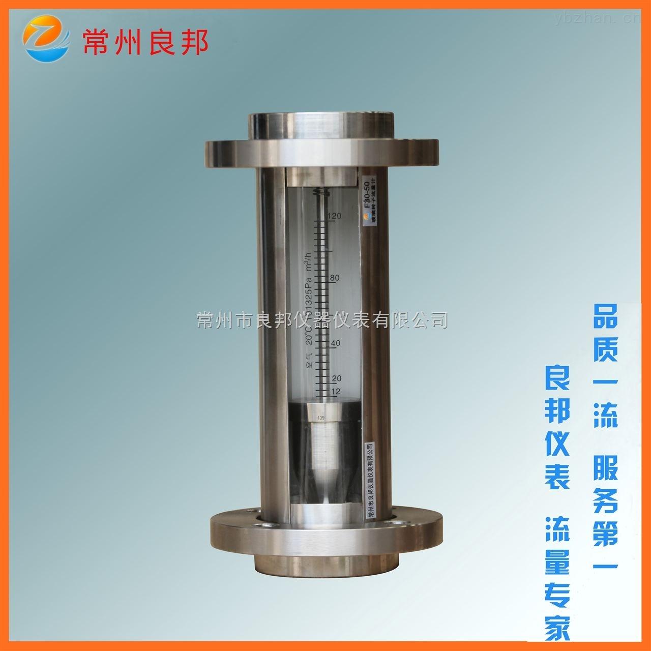 F30-50玻璃轉子流量計廠家 不銹鋼外殼 刻度管內密封 四氟密封