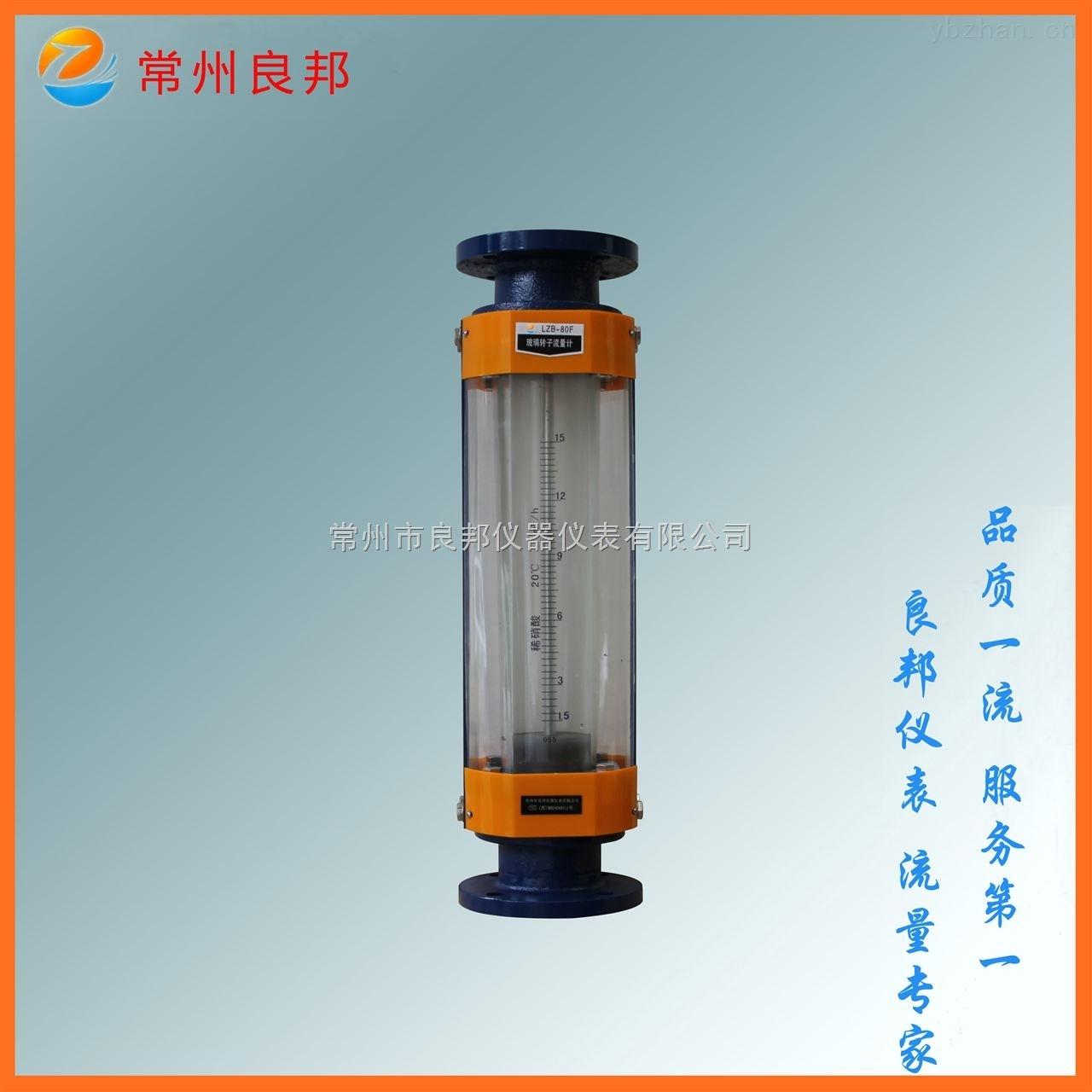 LZB-80-LZB-80良邦儀表玻璃轉子流量計廠家特價