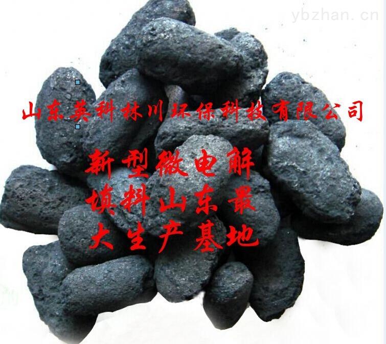 新型催化活性铁炭微电解填料