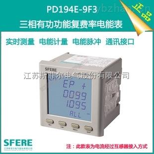 PD194E-9F3-三相復費率電能表