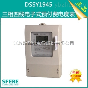 DSSY1945-DSSY1945三相三线电子式预付费电度表江苏斯菲尔厂家直销