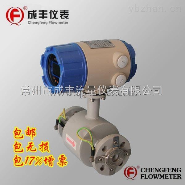 【成丰仪表】电磁废水流量计 四氟衬里一体型 厂家选型 售后保障 包邮南通