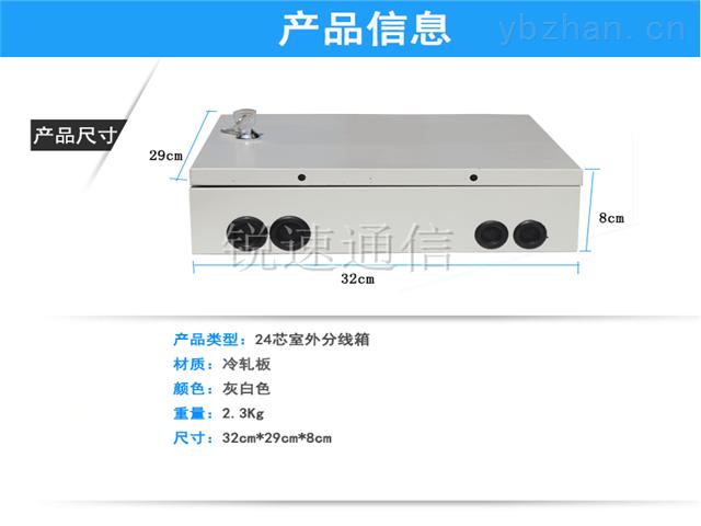 室内96芯光纤配线箱/壁挂式光缆配线箱