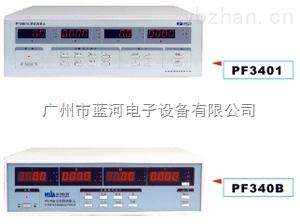 专销PF3402三相功率表 PF3402三相电参数测试机 PF3402功率/电流测试仪