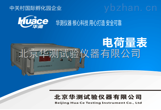 华测新型数字电荷仪