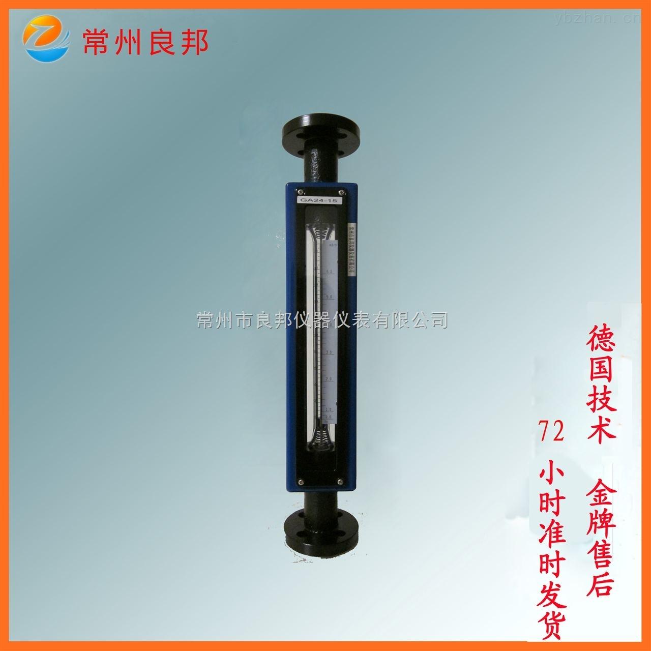 GA24-25玻璃转子流量计价格 国产优质厂家 刻度管不易破 化工液体使用