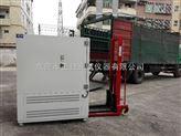 防爆型高低溫箱