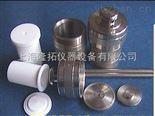 LTG-30高压消解罐/密封罐/压力溶弹