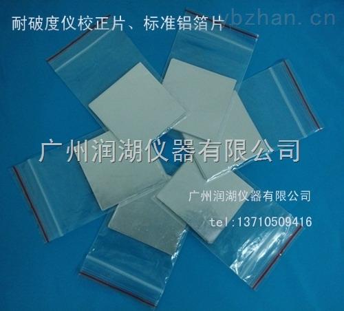 纸板耐破(高压)铝箔片