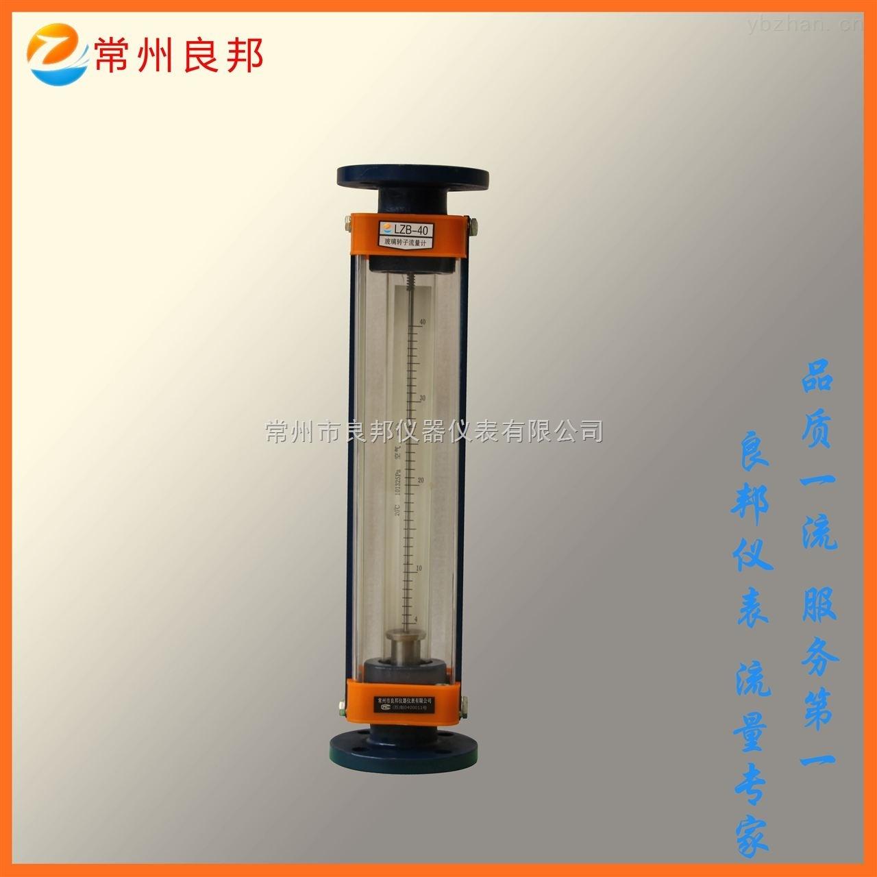 LZB-40F-LZB-40F氣體玻璃轉子流量計 CL2流量四氟防腐使用廣泛 良邦儀表非標能力強