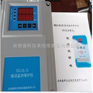 (挂壁式)振动监测保护仪(生产厂家)谨防诈骗网站,认准18463330888张经理