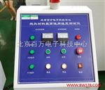 XF806-8910绝热材料Z高使用温度测试装置