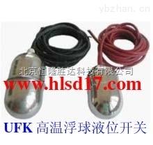 UFK-不銹鋼浮球液位開關