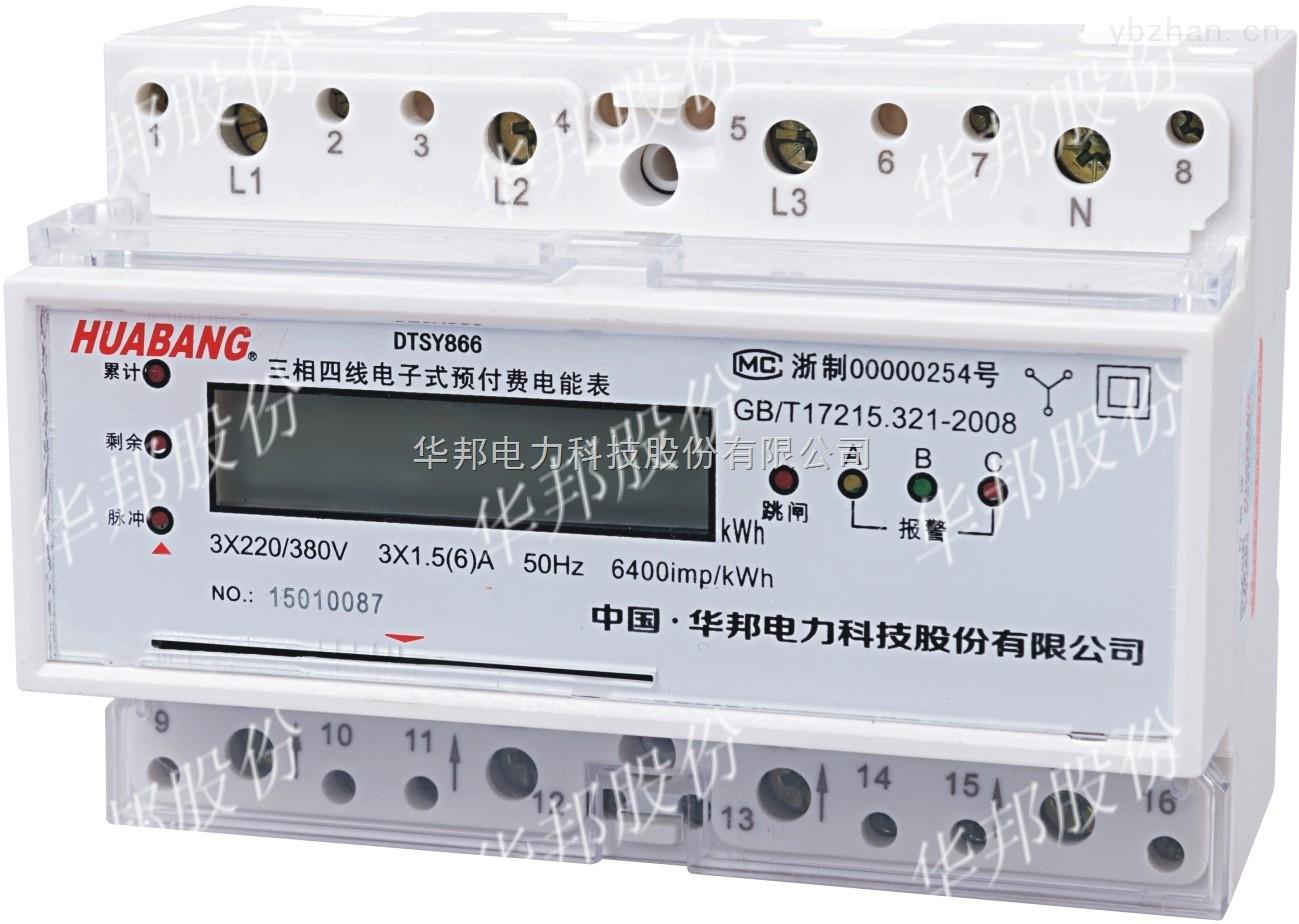 摘要:磁卡预付费电表计量