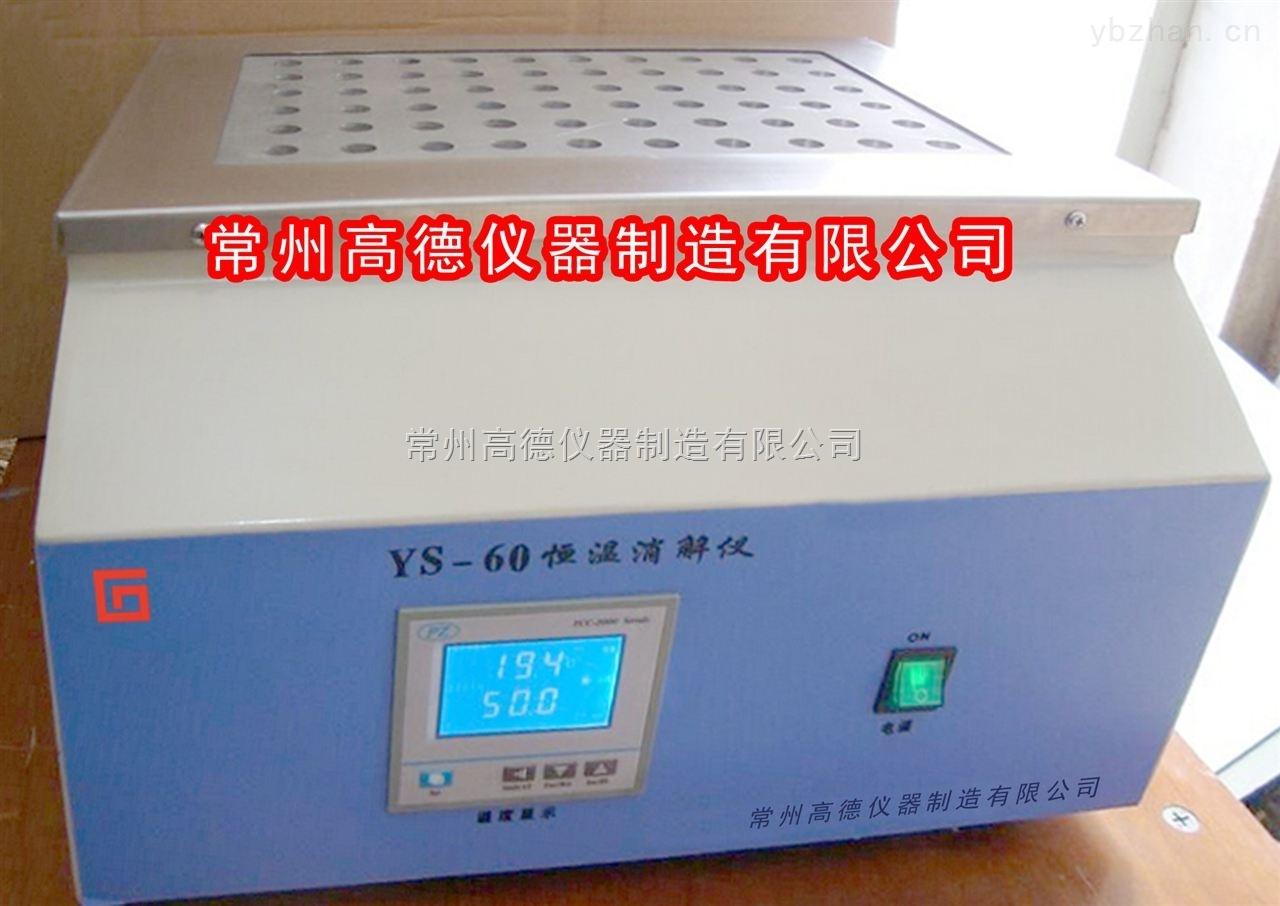 YS-60-恒温消解仪