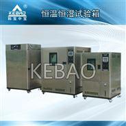 可程式/可编程/线性恒温恒湿试验箱