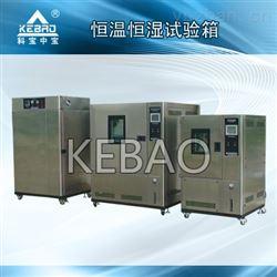 深圳高低溫濕熱交變試驗箱