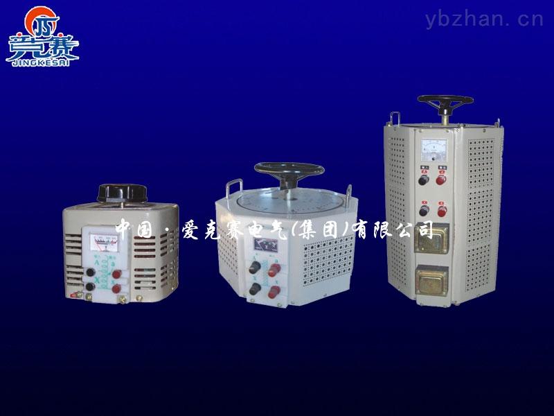 TDGC2J-2KVA-全铜单相TDGC2J-2KVA接触式交流变压调压器