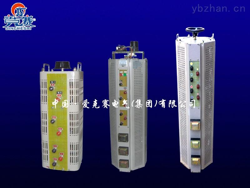 TSGC2J-15KVA-全銅三相TSGC2J-15KVA接觸式交流變壓調壓器