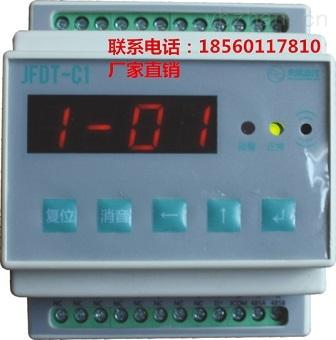 JFDTC1-TC(TA/TB)电气火灾监控探测器