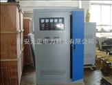 SBW三相自动补偿式稳压器-SBW-30KVA,SBW-50KVA/西安天正电力