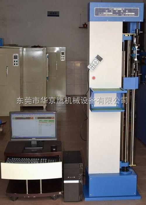 橡胶电脑拉力试验机