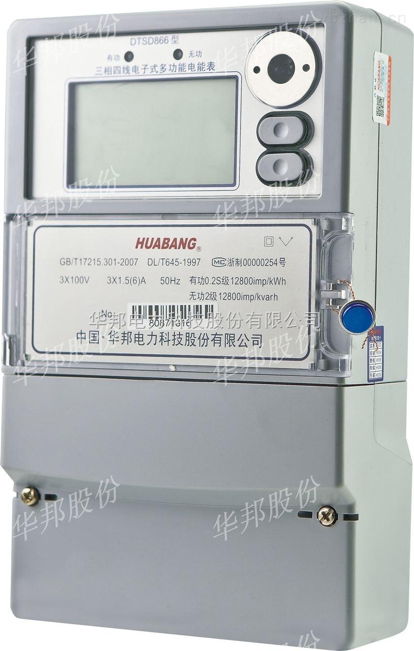 DTSD866-电子式光伏发电多功能电能表