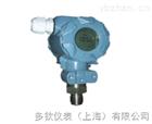 DQ系列801型压力变送器