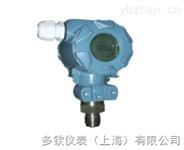 801型压力变送器
