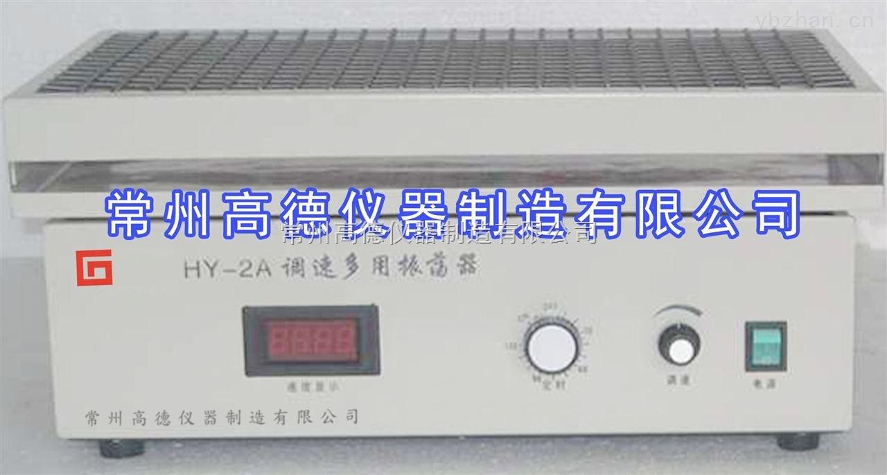 HY-2A-数显调速往复振荡器