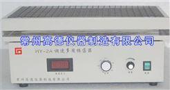 HY-2A数显调速往复振荡器