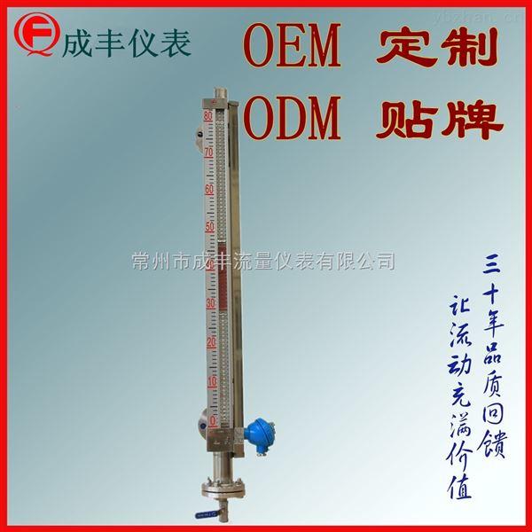 性价比高的磁翻板液位计【成丰仪表】OEM ODM贴牌定制侧装式成丰好品牌