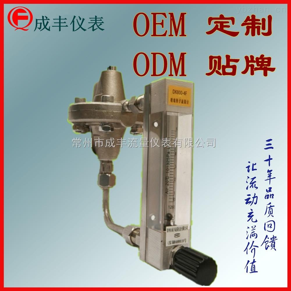 ODM OEM贴牌定制【常州成丰仪表】测量气体液体流量恒定装置包邮河北吹扫装置