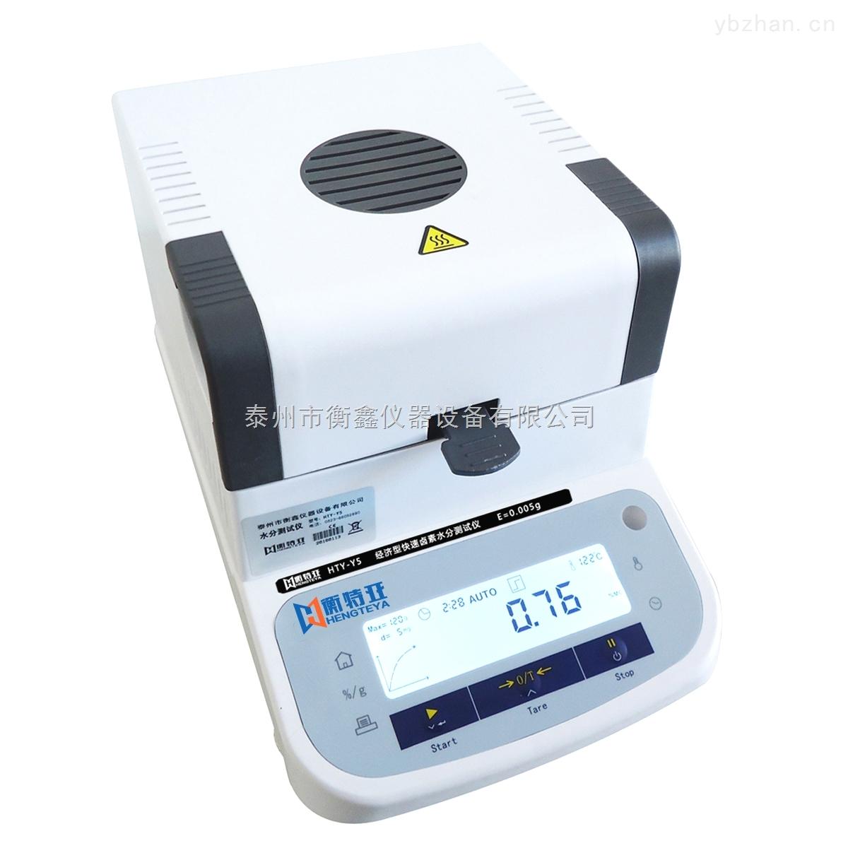 衡特亚全自动石膏水分测定仪|卤素水分仪