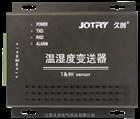 JC-DL/1-08温湿度变送器厂家供应