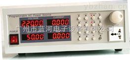 廣州藍河儀器LH-1200 可編程變頻電源