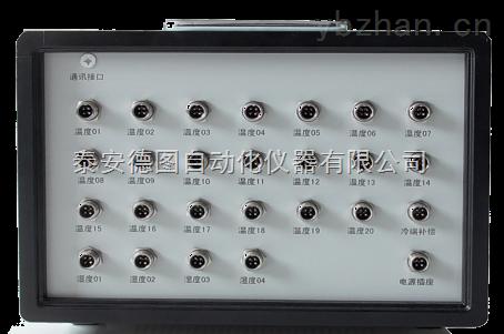 DTZ-300系列多路智能巡检仪 泰安德图温场测试系统