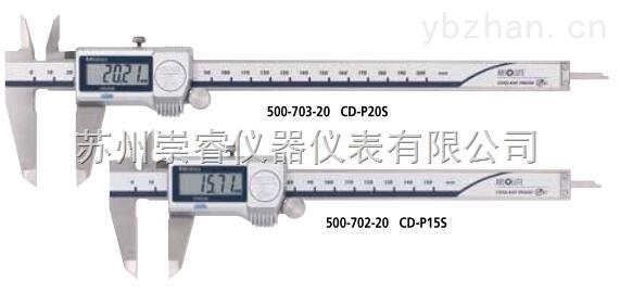 日本三丰防冷却液卡尺500-708-11