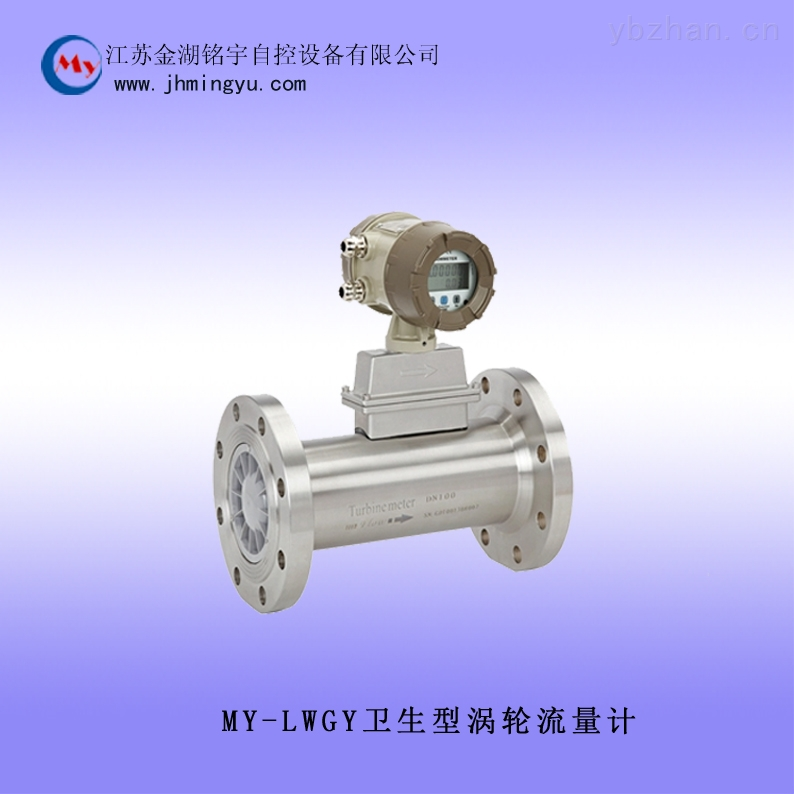 衛生型渦輪流量計MY-LWGY