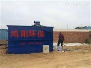 湖南屠宰污水处理设备出水水质好