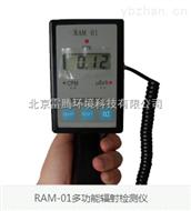 多功能輻射檢測儀