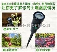 BOTE(博特)土壤溫度濕度(水分)電子數顯檢測儀BT-1345