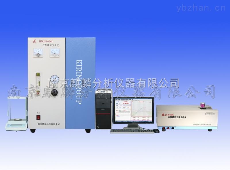 南京麒麟全能多元素分析仪