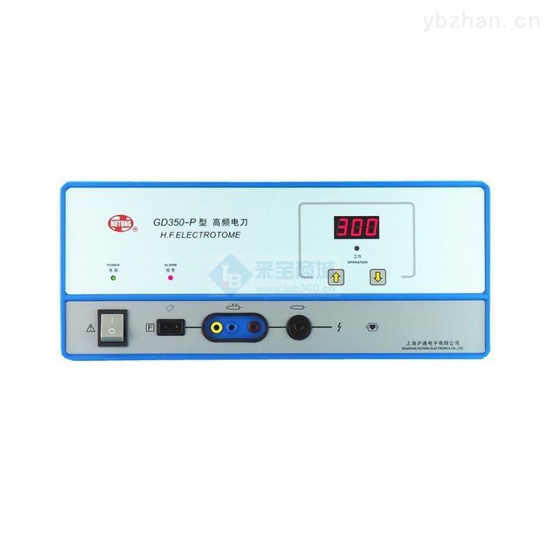 GD350-P-国产沪通GD350-P单极高频电刀