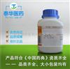 药用级利凡诺 cp15版药典标准 杀菌防腐剂 泰华医药