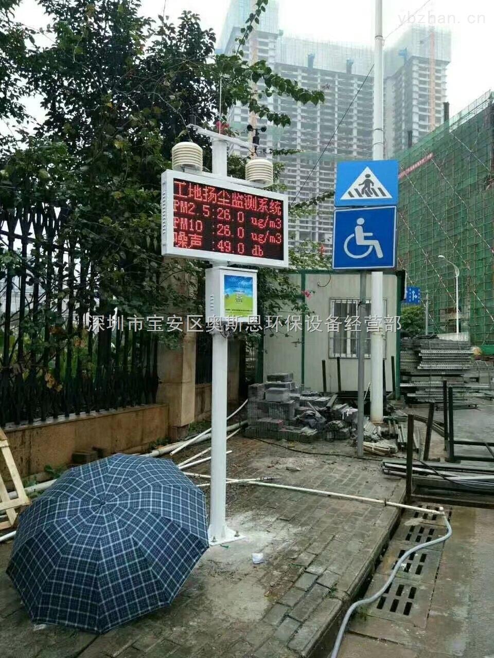 城市施工工地揚塵噪聲監測系統 pm2.5粉塵監測儀