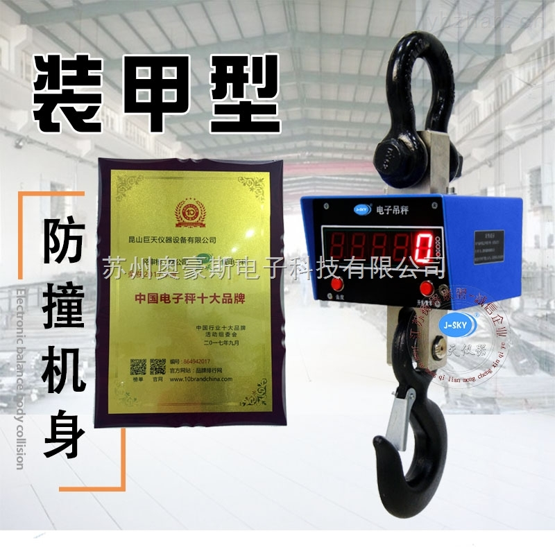 OCS-JT電子吊秤5t價格