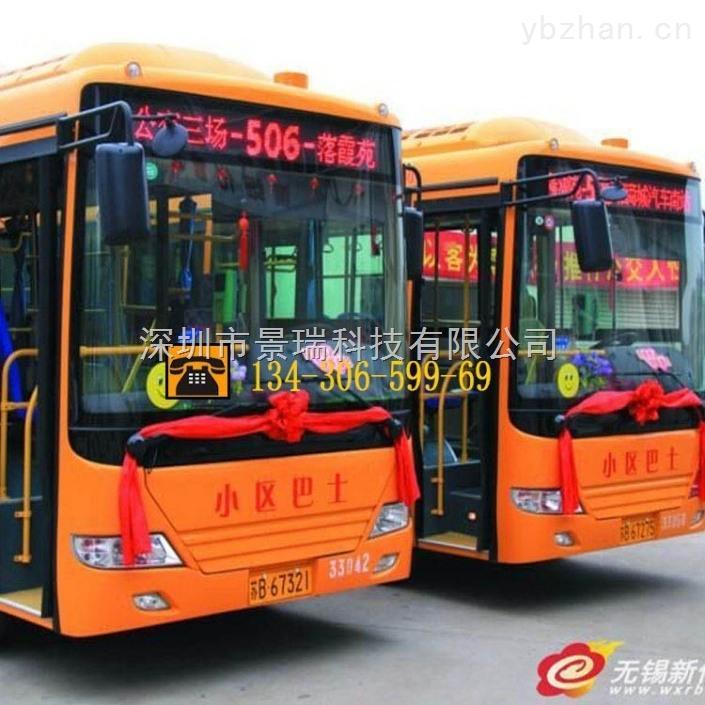 公交车led电子路牌多少钱_全
